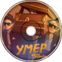 Died! (Умер!) (feat. Nueki and Толчонов)