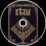 System Eta - Вѣды
