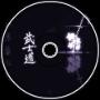 ALESDA! - Bushidō EP (Continuous mix)